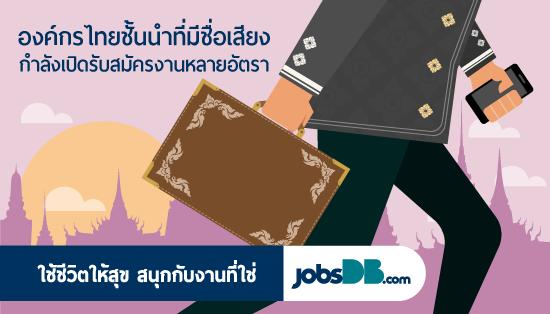 สมัครงานองค์กรไทยชั้นนำที่มีชื่อเสียง