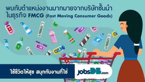 งานบริษัทชั้นนำธุรกิจสินค้าอุปโภคบริโภค
