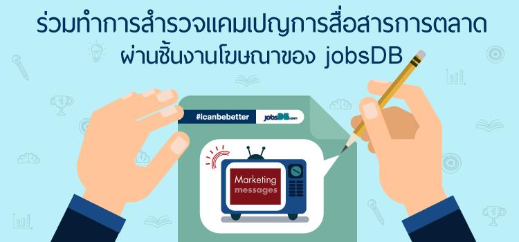 แบบสำรวจการสื่อสารการตลาดกับ jobsDB