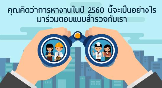 สำรวจการหางานในปี 2560
