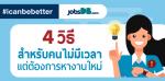 อยากหางานใหม่