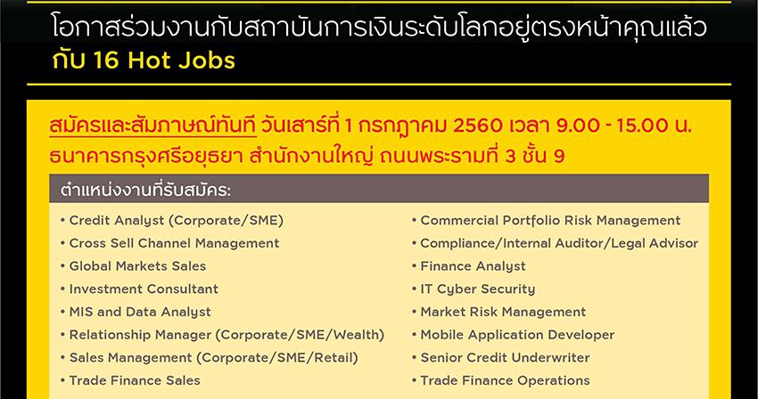 Krungsri Career Day 2017