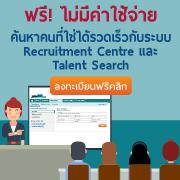 การใช้งานระบบ jobsDB Recruitment Centre เบื้องต้น