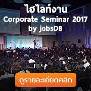 Hilight Corporate Seminar 2017
