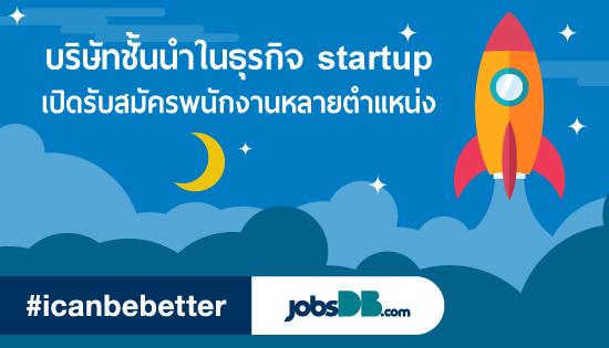 งานบริษัทในธุรกิจ Startup