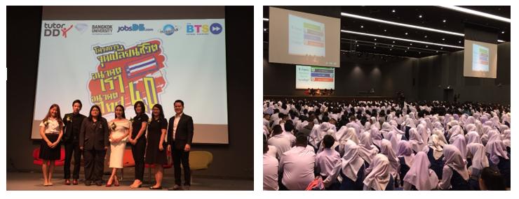 จุดเปลี่ยนอนาคตเด็กไทย 4.0