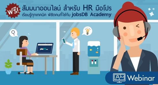 สัมมนาออนไลน์ฟรีกับ jobsDB Academy