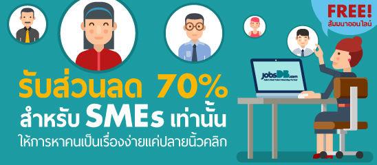 โปรโมชันลงประกาศงาน SME เดือนพ.ย. 60