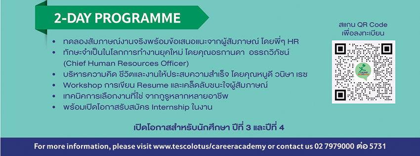 Tesco Career ACADEMY
