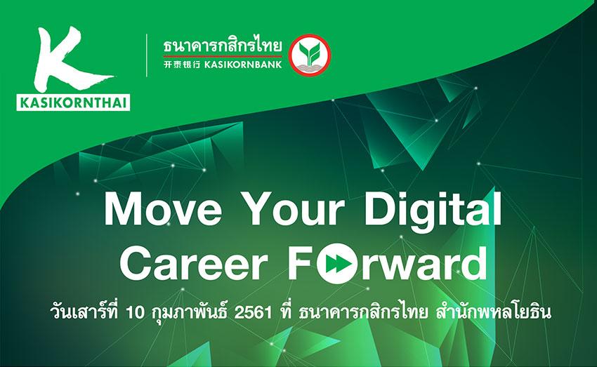 KBank digital career