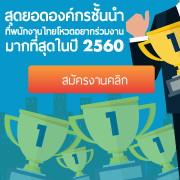 สมัครงานบริษัทชั้นนำที่พนักงานไทยอยากร่วมงาน