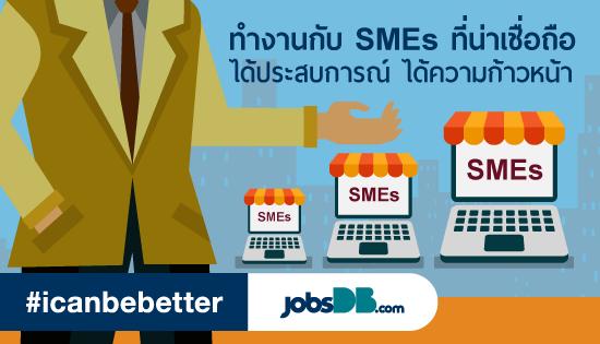 งานบริษัท SMEs ที่น่าเชื่อถือ