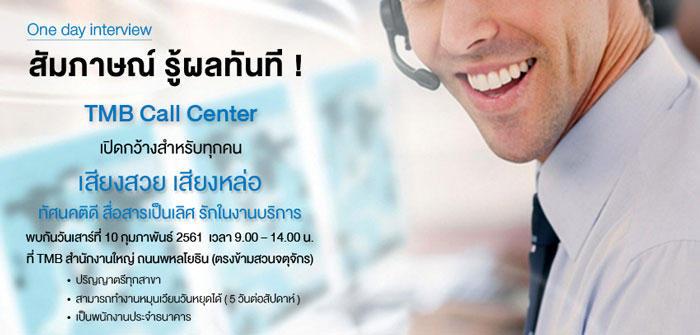 งาน TMB Call Center