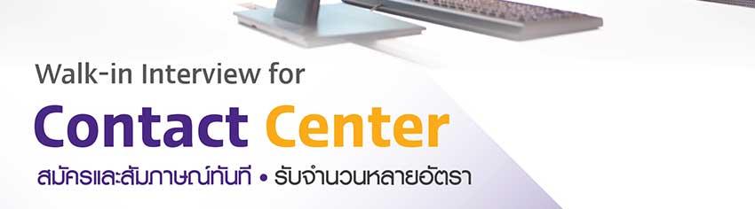งาน Contact Center ที่ SCB