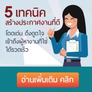 5 เทคนิคสร้างประกาศงานที่ดี