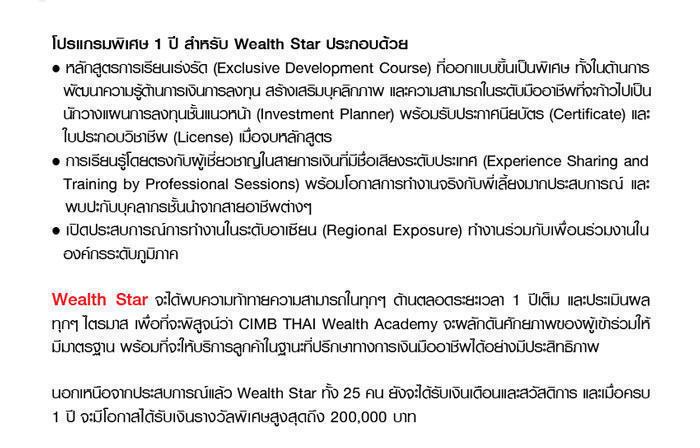 งานที่ปรึกษาทางการเงินที่ CIMB Thai