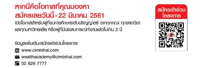 สมัครงานที่ปรึกษาทางการเงินที่ CIMB Thai