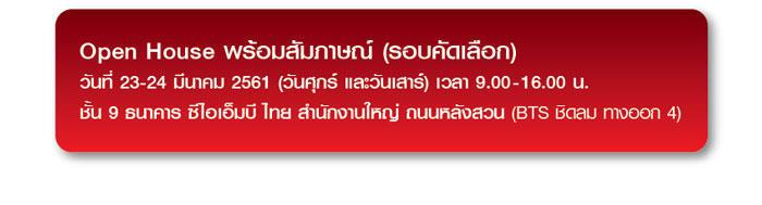 CIMB Thai open house 2018