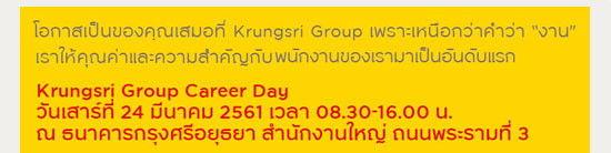 หางานใน Krungsri Group Career Day 2018