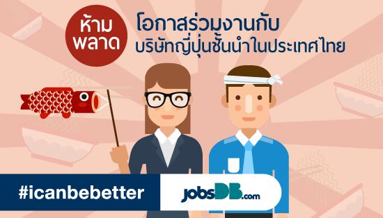 หางานบริษัทญี่ปุ่นชั้นนำในไทย