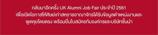UK Alumni Job Fair 2018