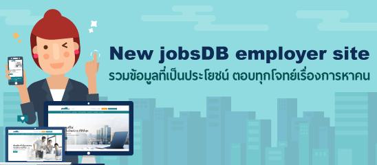 เปิดตัว jobsDB Employer Website
