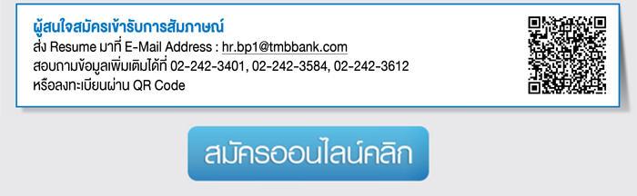 สมัครงานธนาคาร TMB