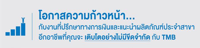 หางานธนาคาร TMB