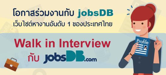 jobsDB Walk in Interview