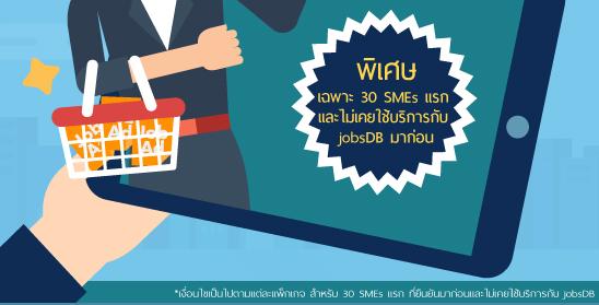 โปรโมชันลงประกาศงาน SME เดือนมิ.ย. 61