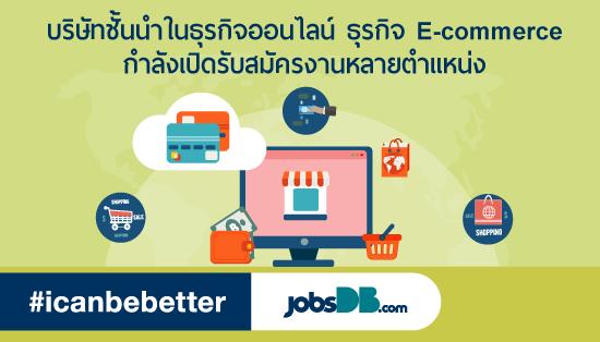 หางานธุรกิจออนไลน์ ธุรกิจ E-commerce ในบริษัทชั้นนำ