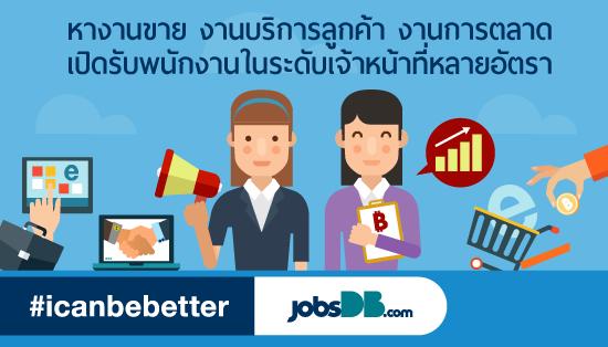 หางานขาย งานการตลาดระดับเจ้าหน้าในบริษัทชั้นนำ