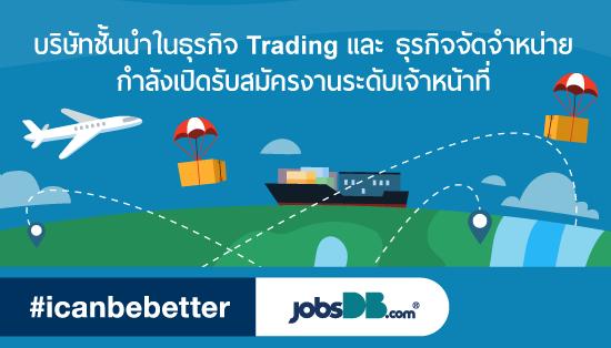 หางานธุรกิจ Trading ระดับเจ้าหน้าที่ในบริษัทชั้นนำ