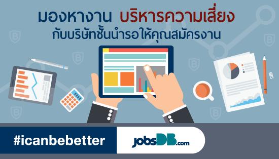 หางาน Risk Management ในบริษัทชั้นนำ