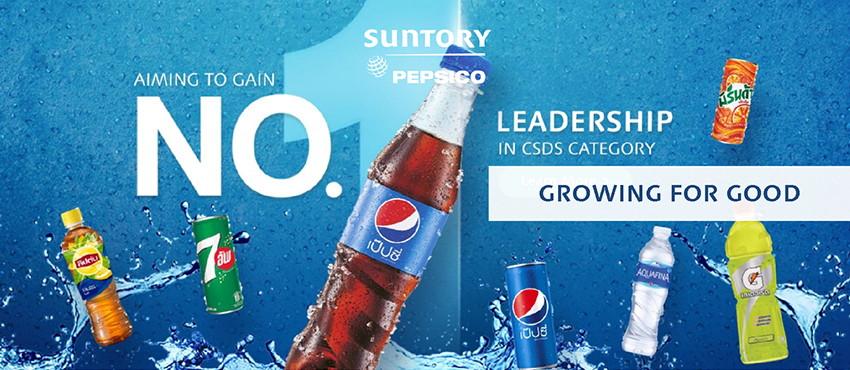 หางาน Route Supervisor ฝ่ายขาย ที่ Suntory PepsiCo