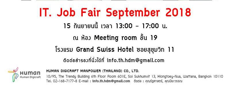 Human Digicraft IT Job Fair