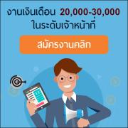 หางานเงินเดือน 20,000-30,000 ระดับเจ้าหน้าที่