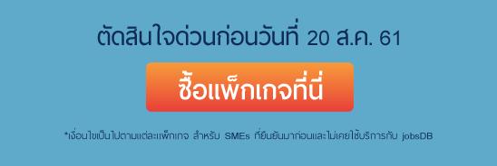 โปรโมชันลงประกาศงาน SME เดือนส.ค. 61