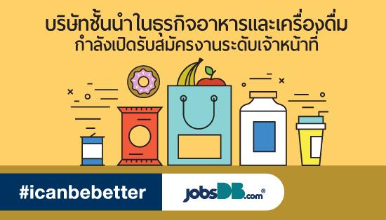 หางานธุรกิจอาหารและเครื่องดื่มระดับเจ้าหน้าที่ในบริษัทชั้นนำ