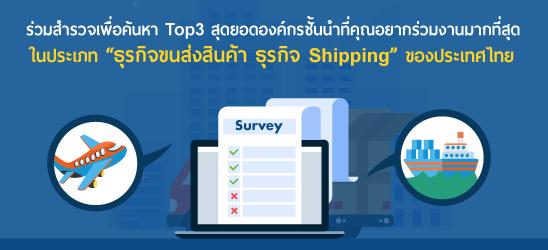 สำรวจสุดยอดองค์กรชั้นนำในประเภทธุรกิจขนส่งสินค้า ธุรกิจ Shipping