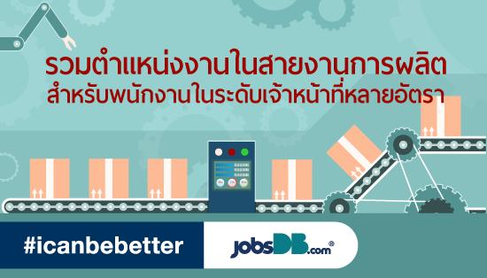 หางานการผลิตระดับเจ้าหน้าที่ในบริษัทชั้นนำ