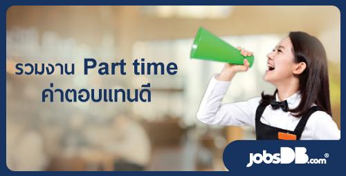 หางาน Part time