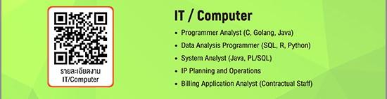 หางานไอทีที่ AIS