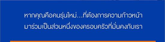 งาน SME Relationship Manager Size S ที่ธนาคารไทยเครดิต