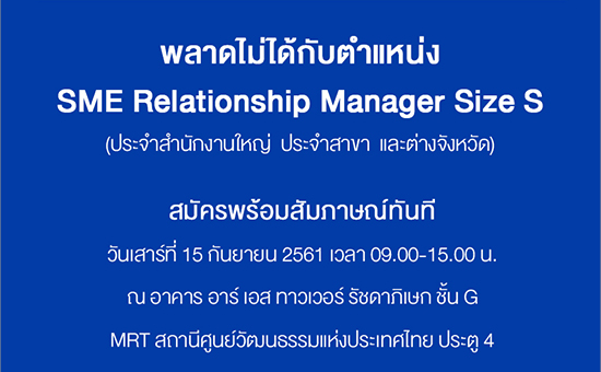TCRB Walk-in Interview