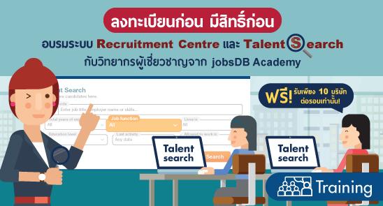 อบรมการใช้งานระบบ Recruitment Centre & Talent Search