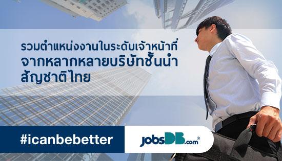 หางานระดับเจ้าหน้าที่จากบริษัทชั้นนำสัญชาติไทย