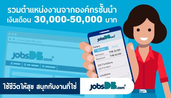 หางานเงินเดือน 30,000-50,000 บาท