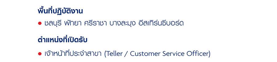 หางานธนาคาร ชลบุรี พัทยา ศรีราชา บางละมุง อีสเทิร์นซีบอร์ด