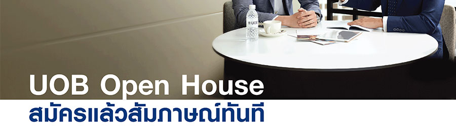 UOB Open House ชลบุรี